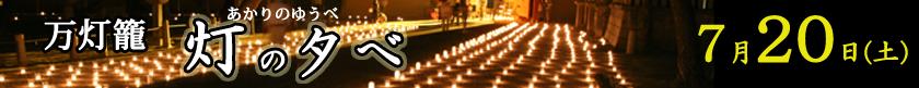 万灯籠「灯の夕べ」