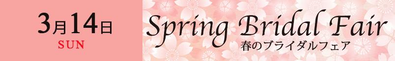 春のブライダルフェア
